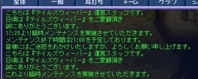 TWCI_2010_2_12_17_19_42.jpg