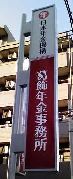 葛飾年金事務所