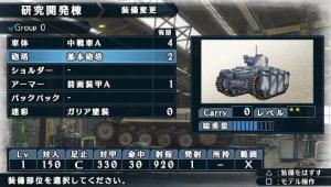 戦車カスタム