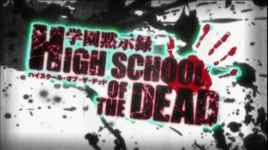 学園黙示録 HIGHSCHOOL OF THE DEAD 1話