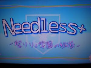 NEEDLESS BD4巻 16