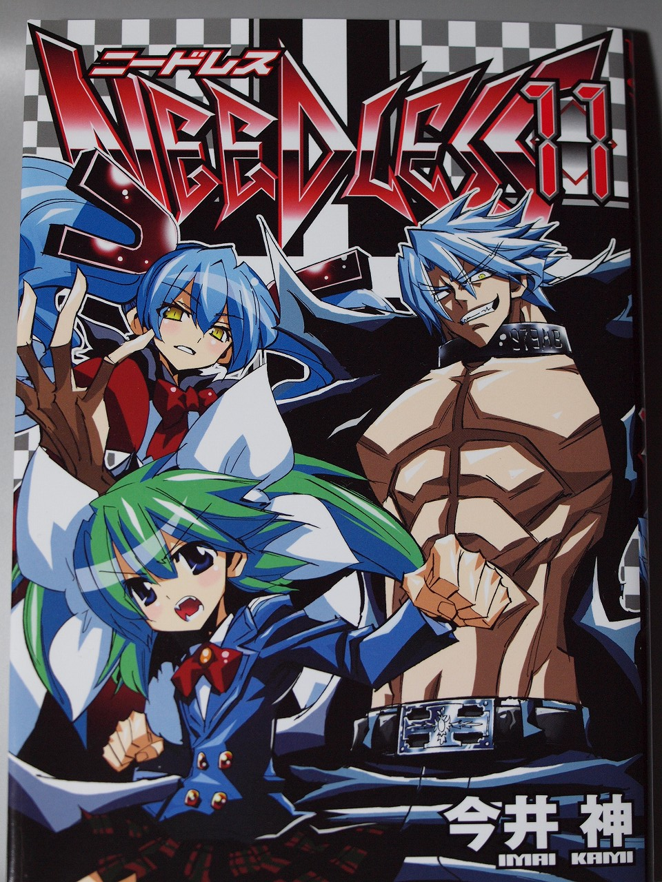 NEEDLESS コミック11巻 表紙