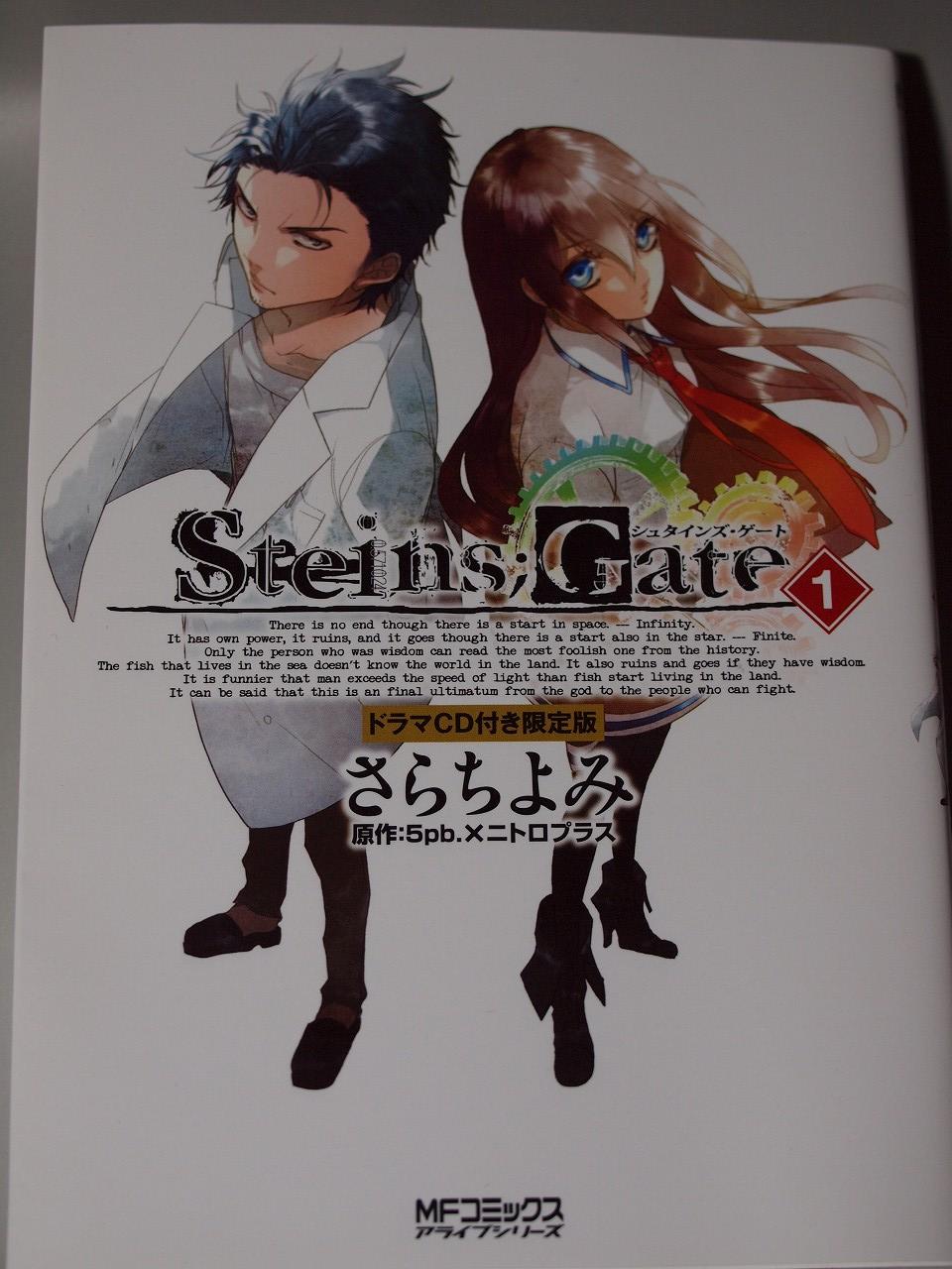 STEINS;GATE コミック1巻 表紙
