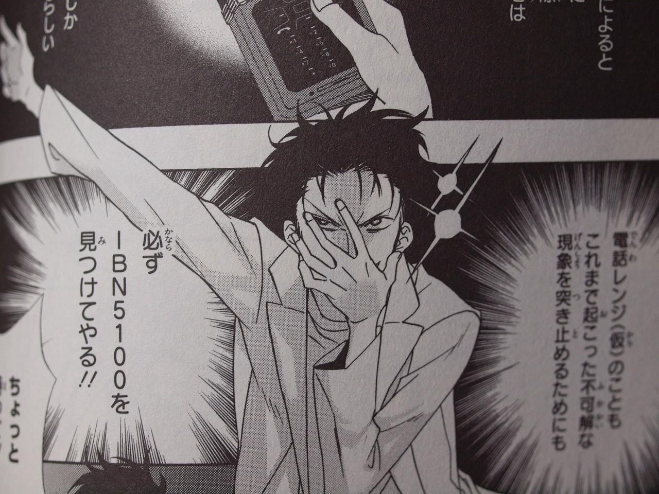 STEINS;GATE コミック1巻 オカリン