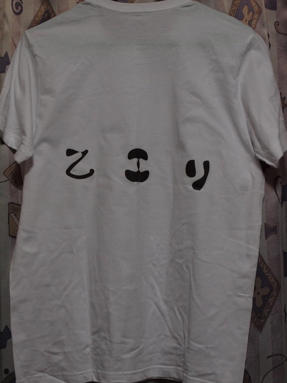 キタエリペロペロTシャツ 自作 背面