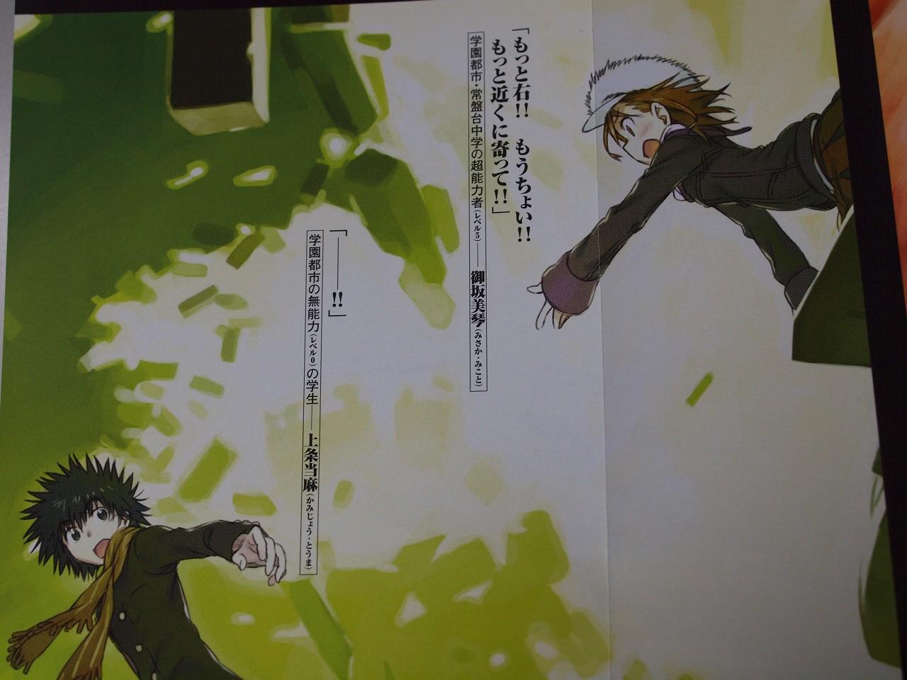 とある魔術の禁書目録 22巻 上条さんと美琴の邂逅