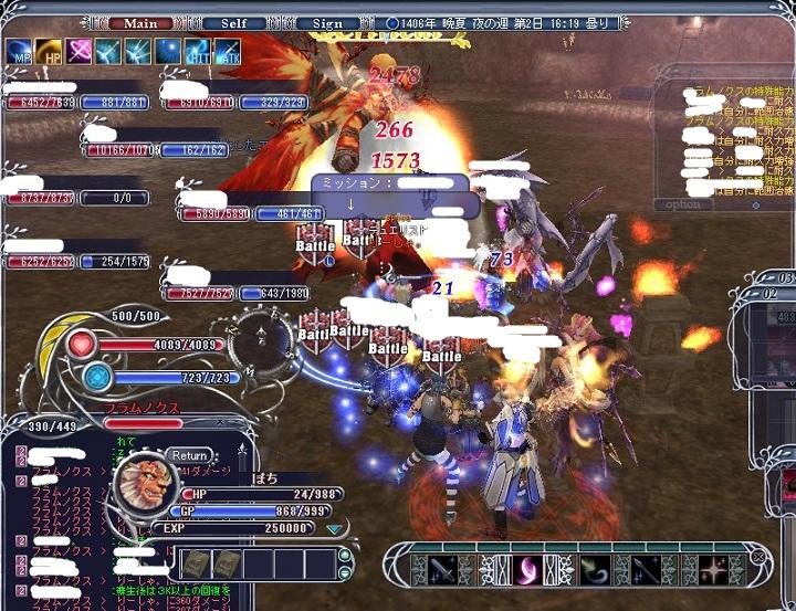 フラムノクス戦3回目