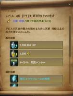 Aion0041.jpg