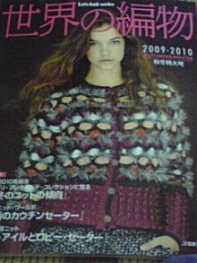 りこ☆Knitting☆-090925_0905~01.jpg
