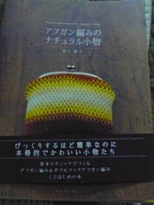 りこ☆Knitting☆-090925_0904~01.jpg