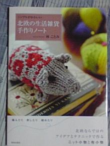 りこ☆Knitting☆-091119_2215~01.jpg