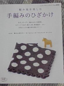 りこ☆Knitting☆-091115_0655~01.jpg