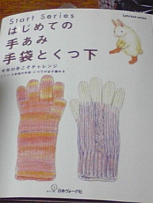 りこ☆Knitting☆-091224_0234~01.jpg
