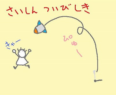 s-091119misairu.jpg