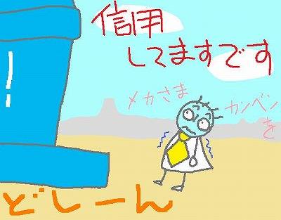 s-091125robotto.jpg