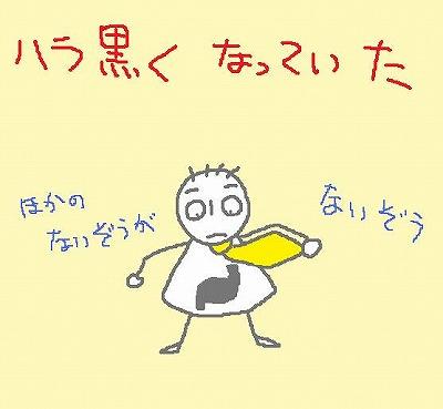 s-091129naizou.jpg