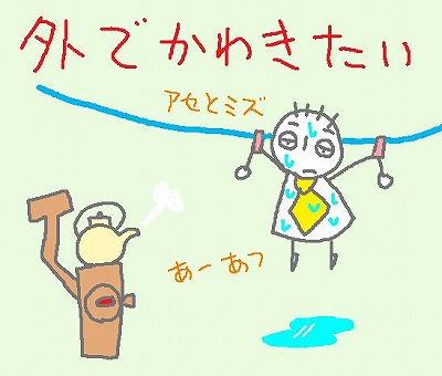 s-091204heyabosi.jpg
