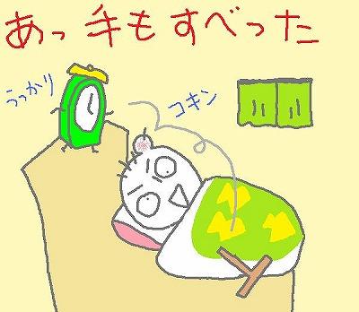 再び眠りへ