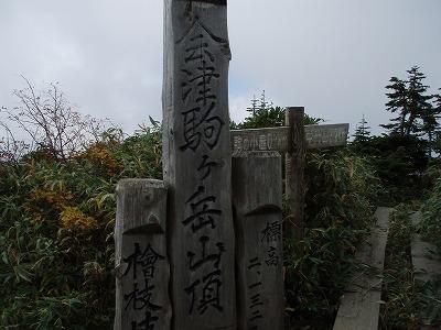s-aizu006.jpg