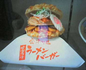 ラーメンバーガー会津地鶏