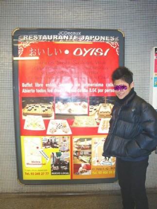 地下鉄で見つけたあやしい日本語 ブログ