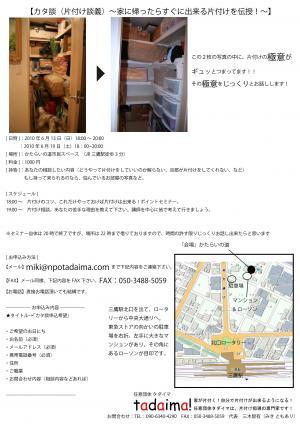 【ちらし】カタ談 100609_01_convert_20100609222207