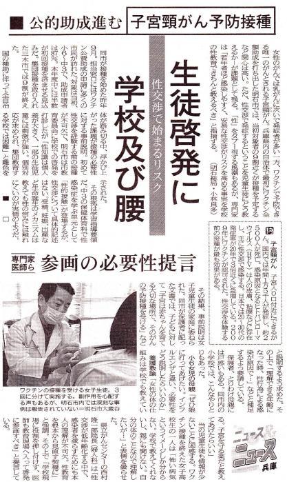 2011年3月1日神戸新聞頸がんのワクチン