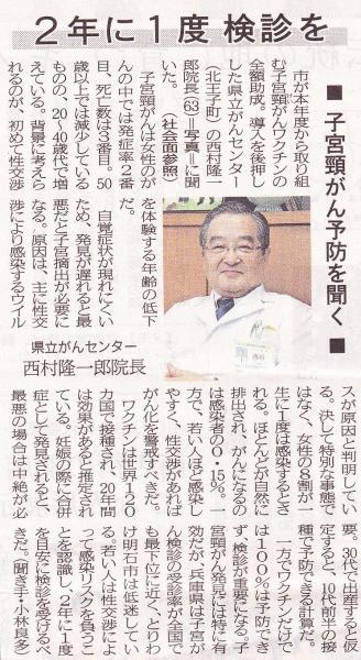 2011年3月1日西村隆一郎子宮頸がん検診啓蒙