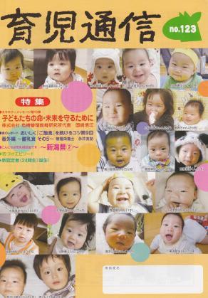 育児通信No.123