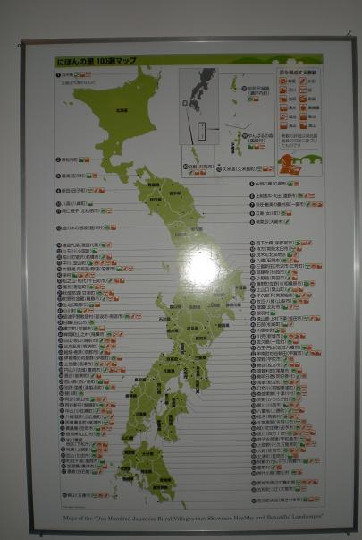 日本の里百選
