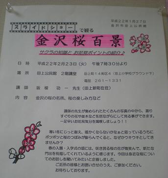 スライドショー「金沢桜百景」にご参加を!!!