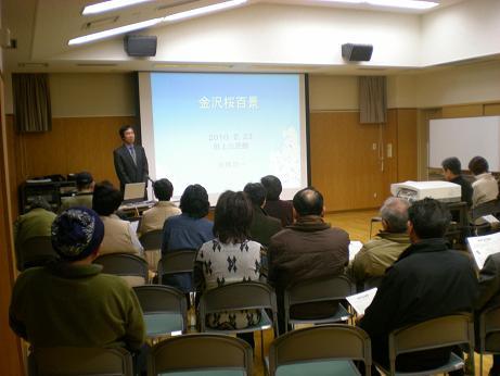 金沢桜百景の講演会