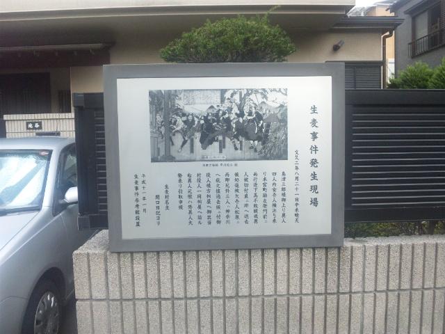 生麦事件記念碑