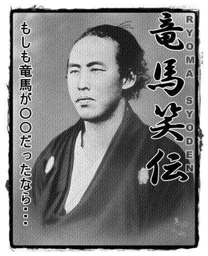 ryoumasyoudd333