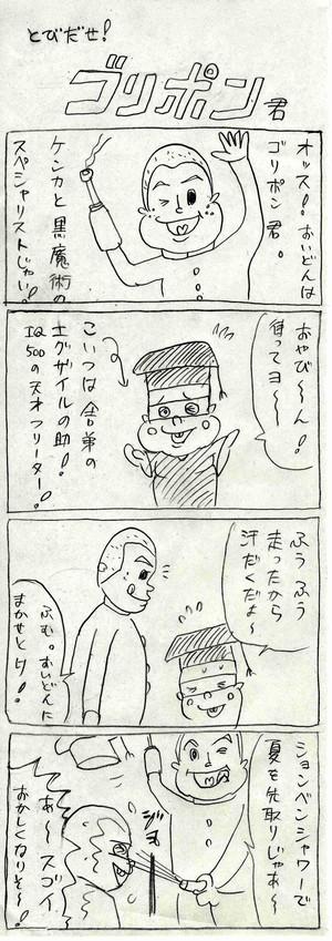 ゴリポンくん1