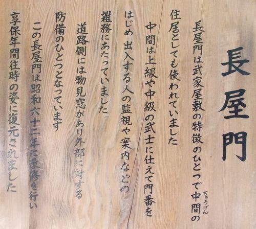 武家屋敷9