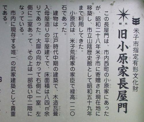 月山富山3