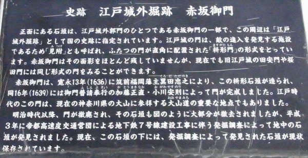 赤坂見附3