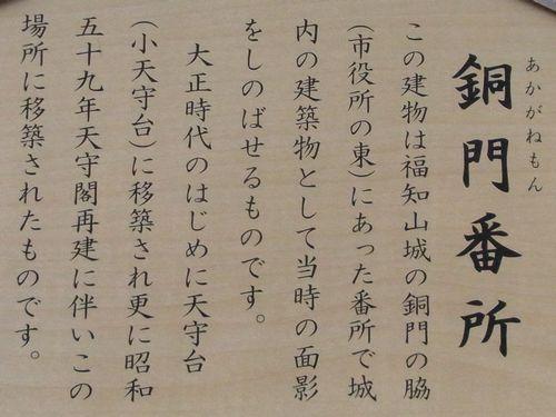 福知山城9