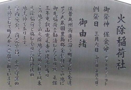 三島神社3