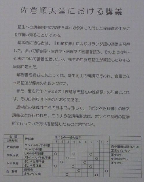 佐倉順天堂6