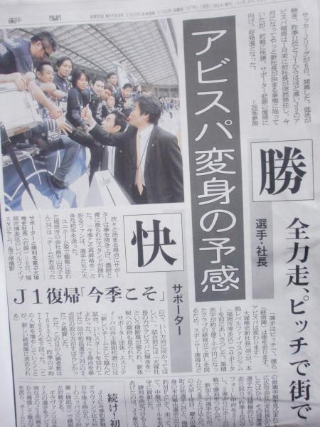 アビスパ朝日記事