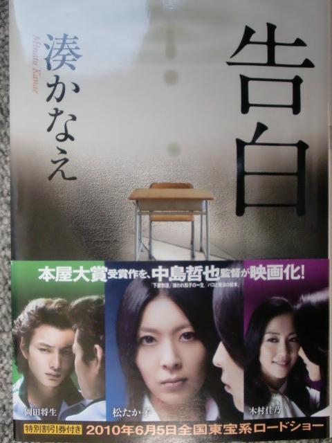 20100613告白 002