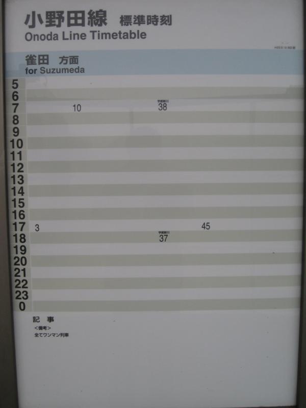 本山支線6