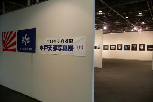 全日本写真連盟水戸支部「平成21年度第34回写真展」