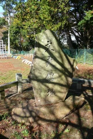 文武館跡の石碑