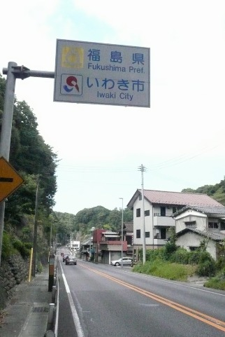 トンネルを抜けると福島県
