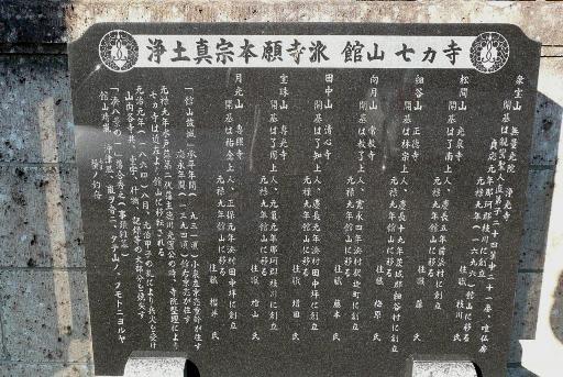 館山七ヶ寺の石碑