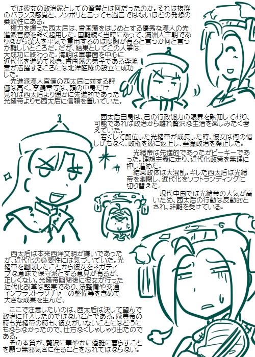 history200912_03.jpg