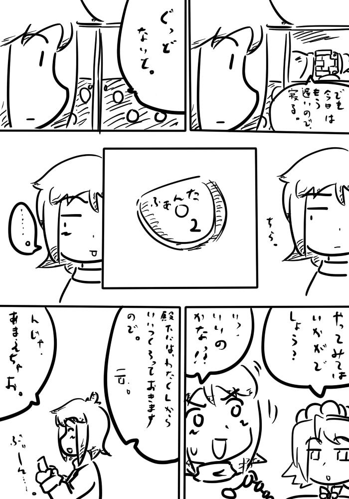 oresuke041_02.jpg